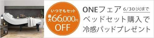 ONEフェア